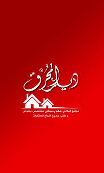 Diyar Almuharraq poster