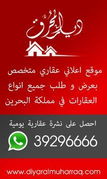 Diyar Almuharraq apk screenshot