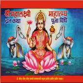 Shree Mahalaxmi Vrat Marathi icon