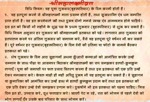 Shree Mahalaxmi Vrat Marathi apk screenshot