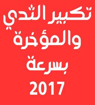 تكبيرالثدي والمؤخرة بسرعة 2017 poster