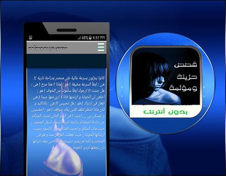 قصص حقيقية مؤلمة وحزينة apk screenshot