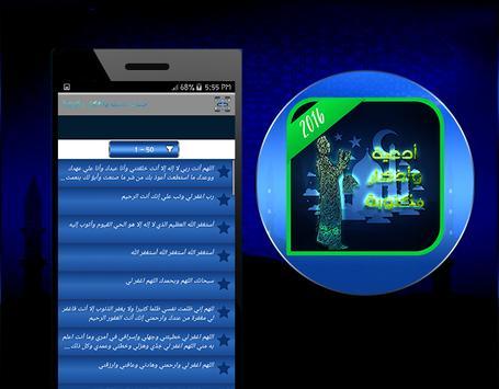 أحدث ادعية وأذكار مكتوبة apk screenshot