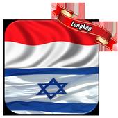 Indonesian Hebrew Translator icon