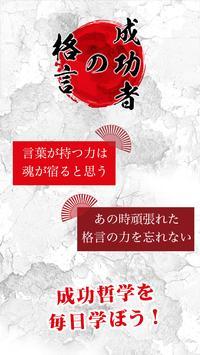 成功者の格言 poster