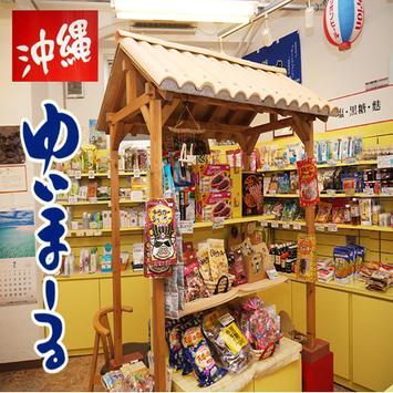 ゆいまーる仙台沖縄情報ショップオフィシャルアプリ apk screenshot