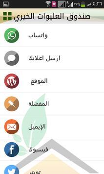 صندوق العليوات apk screenshot