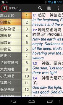 中英文圣经 apk screenshot