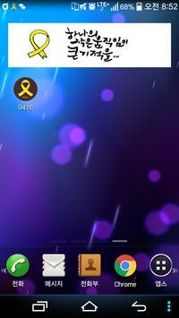 0416 노란리본 apk screenshot
