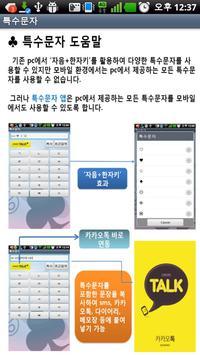 특수 문자 apk screenshot