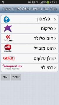 APN Israel apk screenshot