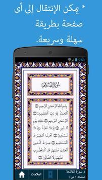 Quran offline poster