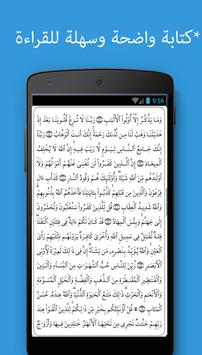 Quran offline apk screenshot