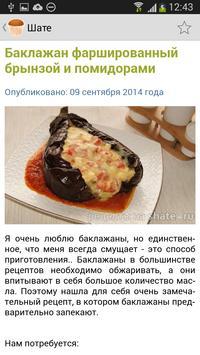 Рецепты с фото от Шате apk screenshot