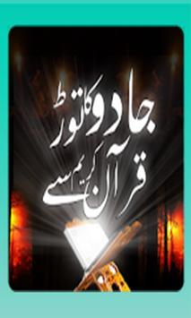 Kaly Jado Ka Ilaj poster