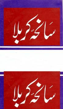 Saneha e karbala poster