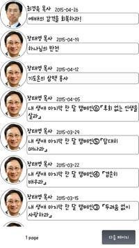 서울성산교회 apk screenshot