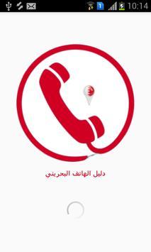Bahrain phone book poster