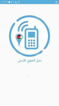 دليل الخلوي الاردني poster