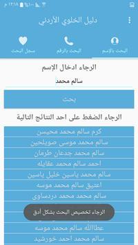 دليل الخلوي الاردني apk screenshot