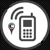 دليل جوال الكويتي icon