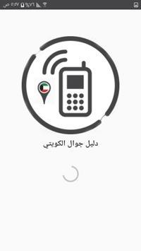 دليل جوال الكويتي poster