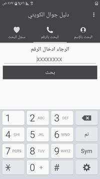 دليل جوال الكويتي apk screenshot