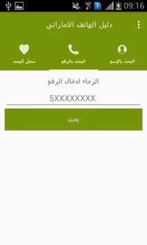 Emirates Numbers Directory apk screenshot