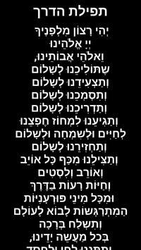 תפילת הדרך apk screenshot