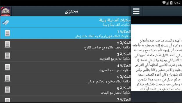 حكايات ألف ليلة وليلة apk screenshot