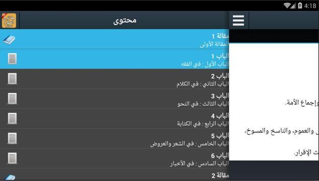 مفاتيح العلوم للخوارزمي apk screenshot