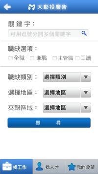 大彰投廣告 - 找工作 找打工 apk screenshot