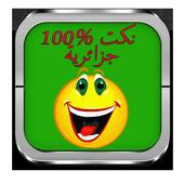 نكت جزائرية 100% icon