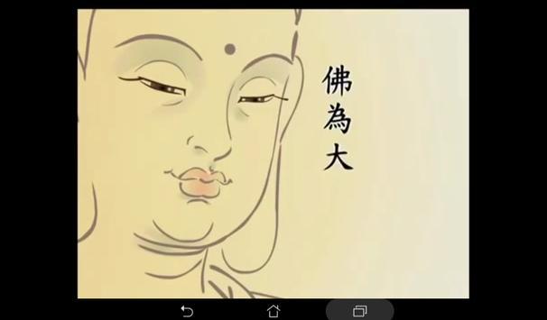 Buddha Teachings Animation apk screenshot