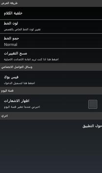 اقوي  قصص رعب apk screenshot
