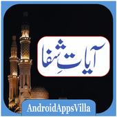 Ayat e Shifa icon