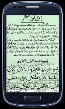 Dua Qadah Muazzam poster