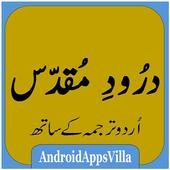 Durood e Muqaddas icon