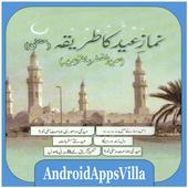 Namaz e Eid Ka Tariqa icon