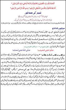 Nahr Ki Sadaen poster