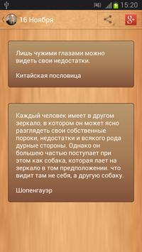 Толстой: Мысль Дня apk screenshot