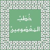 Khotab Almasoomin icon