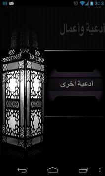 أعمال أشهر رجب وشعبان ورمضان poster