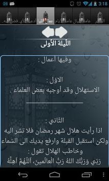 أعمال أشهر رجب وشعبان ورمضان apk screenshot