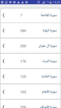 Quran Kareem Offline - القرآن apk screenshot