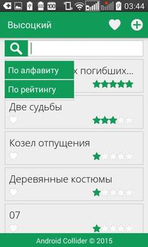 Высоцкий apk screenshot