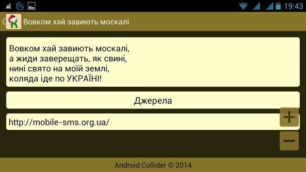 Колядник apk screenshot