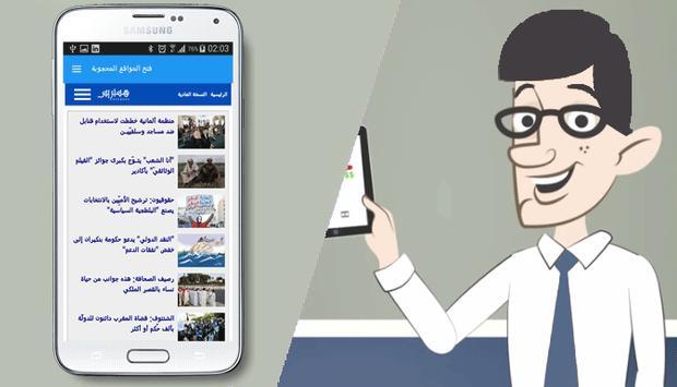 متصفح فتح المواقع المحجوبة apk screenshot