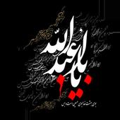 بانک جامع مداحی محرم icon