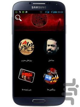 بانک جامع مداحی محرم poster